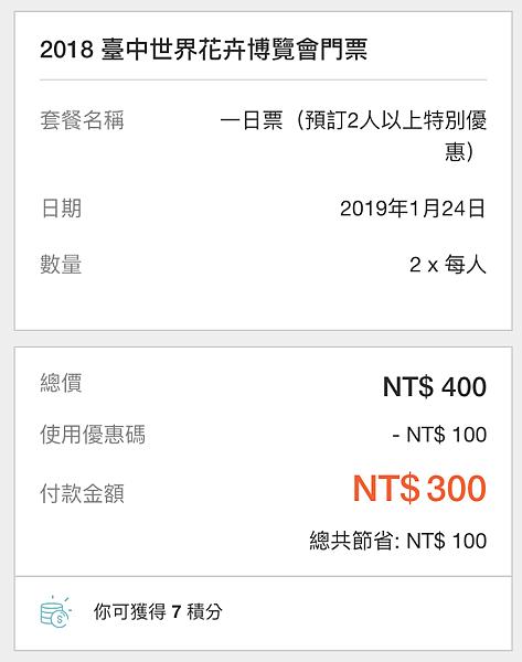 臺中世界花卉博覽會門票