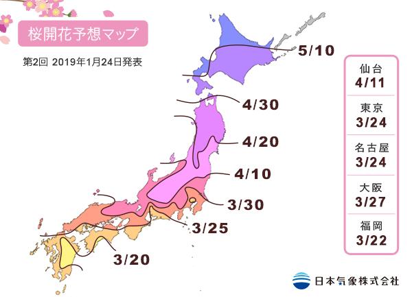 日本氣象株式會社2019年日本櫻花開花預測日0124.png