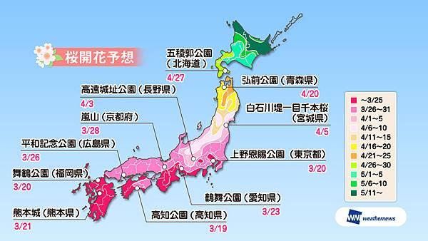 Weathernews2019年日本櫻花賞櫻景點開花預測日.jpg