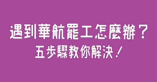 華航罷工.jpg
