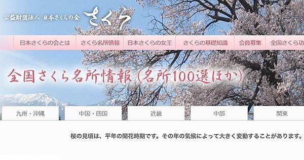 日本賞櫻名所100選|日本さくら名所100選.jpg