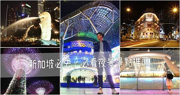 【新加坡】必去必看夜景景點推薦.jpg