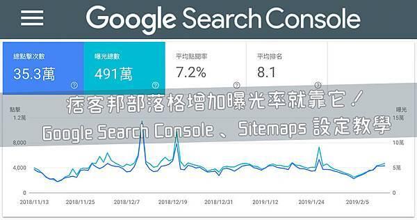 【3C】痞客邦部落格增加曝光率就靠它!Google Search Console 、Sitemaps設定教學.jpg