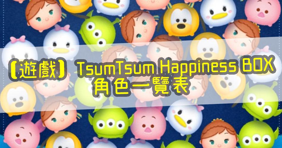 【遊戲】TsumTsum Happiness BOX角色一覽表.jpg