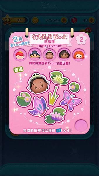 TsumTsum StickerBook貼紙簿第二本