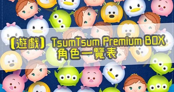 【遊戲】TsumTsum Premium BOX角色一覽表.jpg