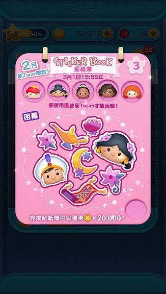 TsumTsum StickerBook貼紙簿第三本