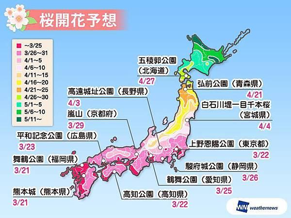 Weathernews2019年日本櫻花開花預測日