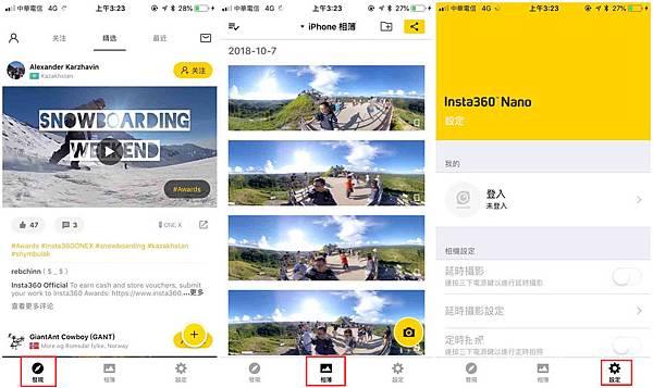 Insta360nano-App介面
