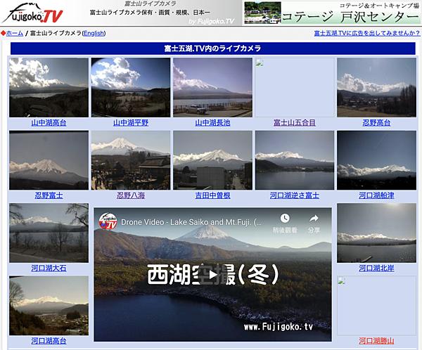 富士山線上即時影像