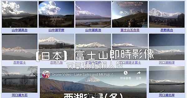 【日本】富士山即時影像、天氣預報懶人包.jpg