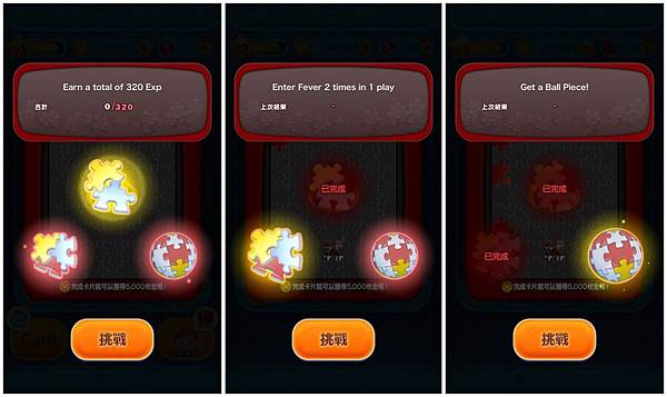 【遊戲】TsumTsum 超人特攻隊2 Incredibles 2 Puzzles解任務心得