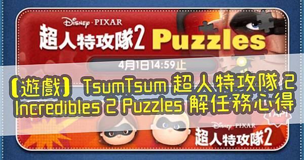 【遊戲】TsumTsum 超人特攻隊2 Incredibles 2 Puzzles解任務心得.jpg