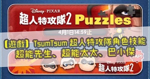 【遊戲】TsumTsum超人特攻隊角色技能|超能先生、超能太太、巴小傑.jpg