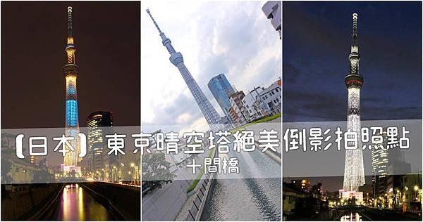 【日本】東京晴空塔絕美倒影拍照點 - 十間橋.jpg