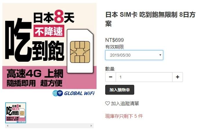 日本吃到飽網路sim卡推薦GLOBAL WiFi日本SIM卡-預定教學