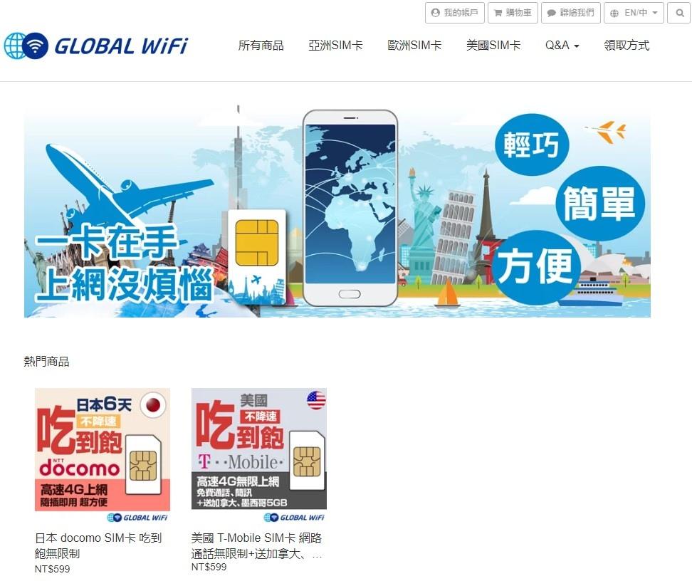 日本吃到飽網路sim卡推薦GLOBAL WiFi日本SIM卡