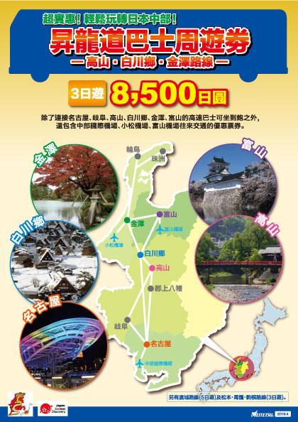 昇龍道巴士周遊劵 - 高山、白川鄉、金澤路線 -3日券