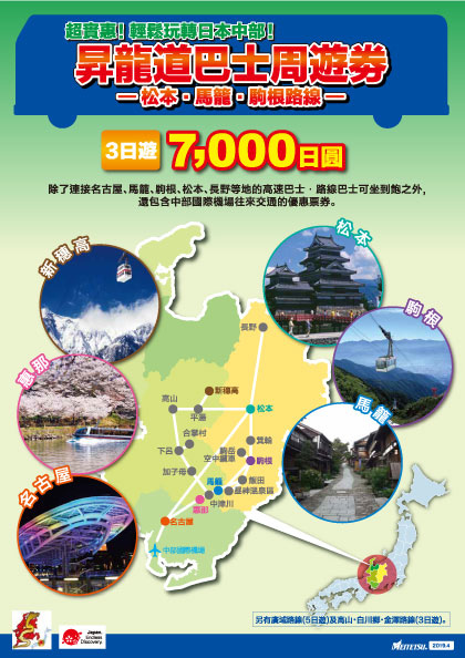 昇龍道巴士周遊劵 - 松本、馬籠、駒根路線 -3日券