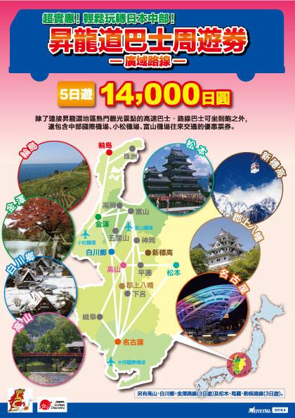 昇龍道巴士周遊劵 - 廣域路線 -5日券
