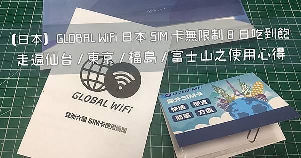 【日本】GLOBAL WiFi 日本SIM卡無限制8日吃到飽|走遍仙台東京福島富士山之使用心得.jpg