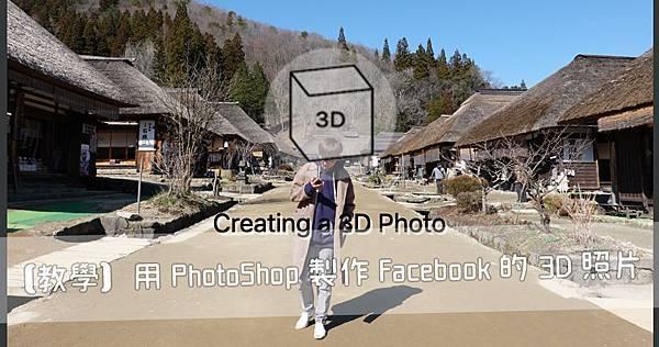 【教學】用PhotoShop製作Facebook的3D照片.jpg