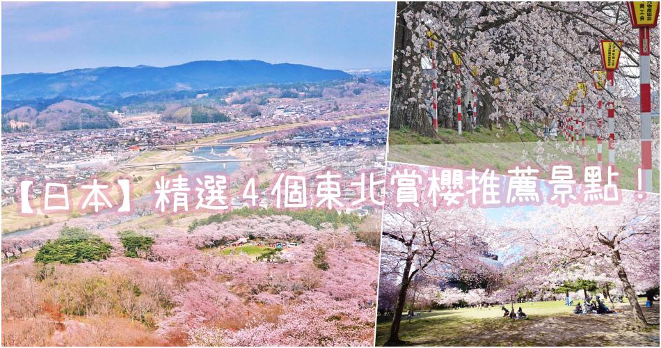 【日本】你絕對會愛上的4個東北賞櫻推薦景點!.jpg
