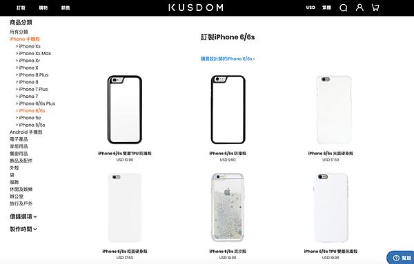 KUSDOM客製化手機殼、行動電源訂購教學