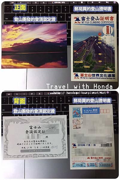 富士山登山證明書、登頂認定證
