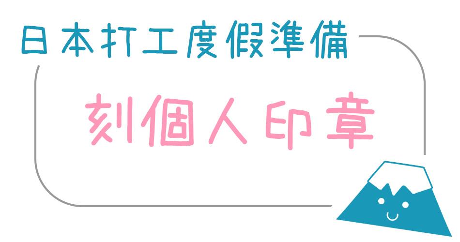 【日本】打工度假準備-刻印章.jpg