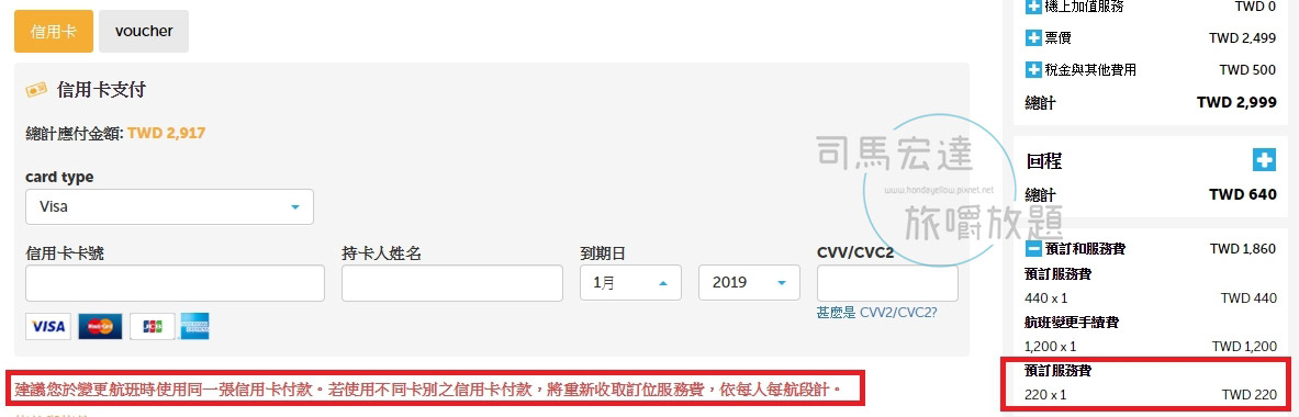 台灣虎航更改機票時間教學