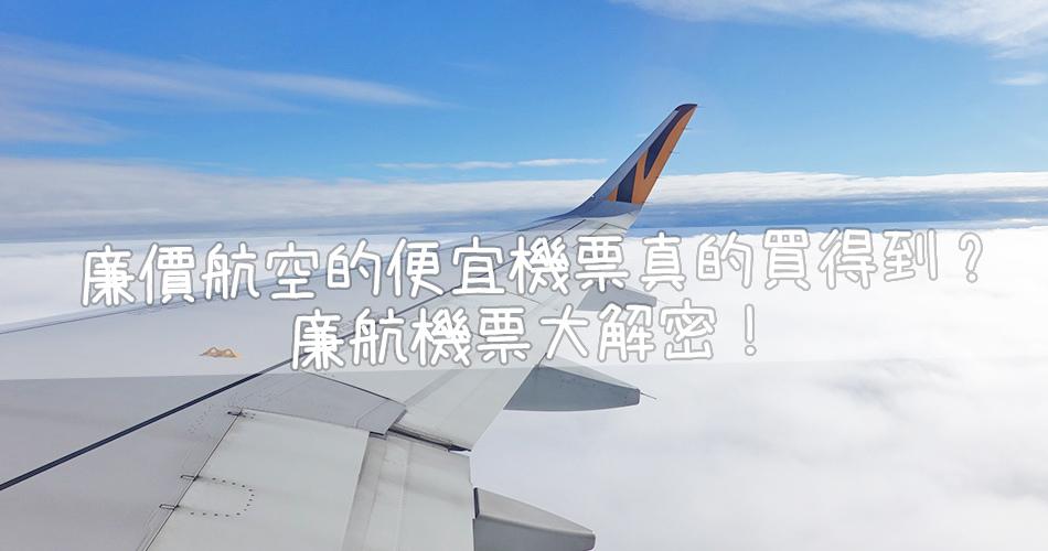 【機票】廉價航空的便宜機票真的買得到嗎?廉航機票大解密!.jpg