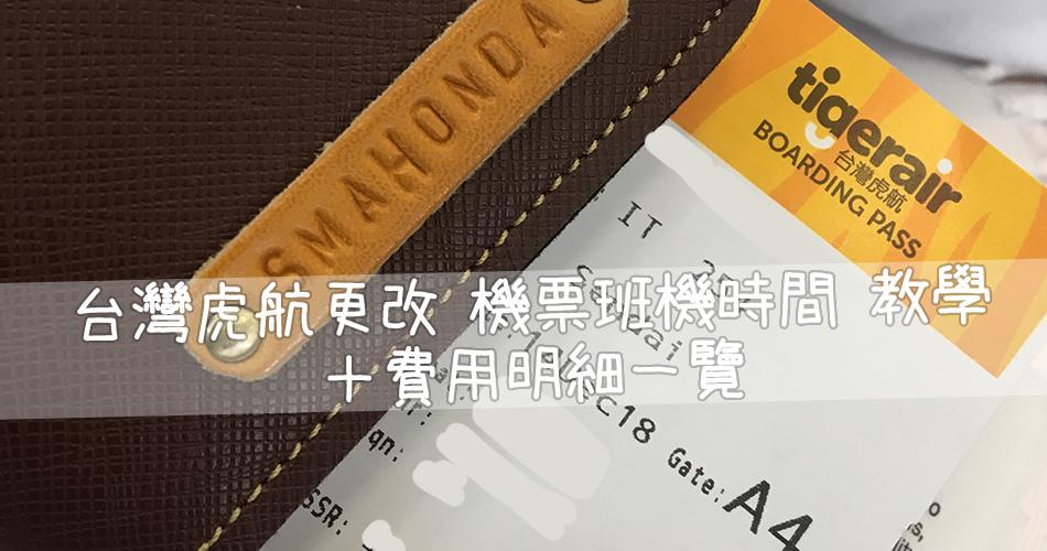 【教學】台灣虎航更改機票班機時間+費用明細.jpg