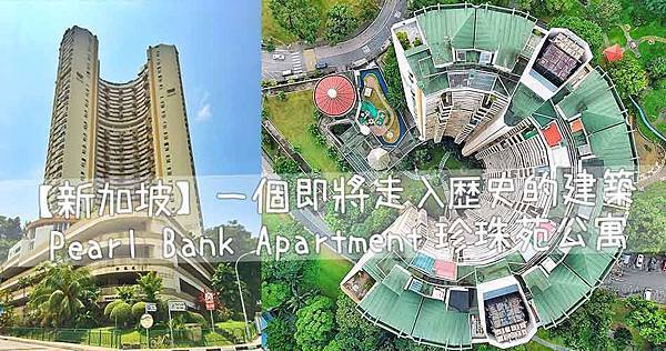 【新加坡】一個即將走入歷史的建築-Pearl Bank Apartment珍珠苑公寓.jpg