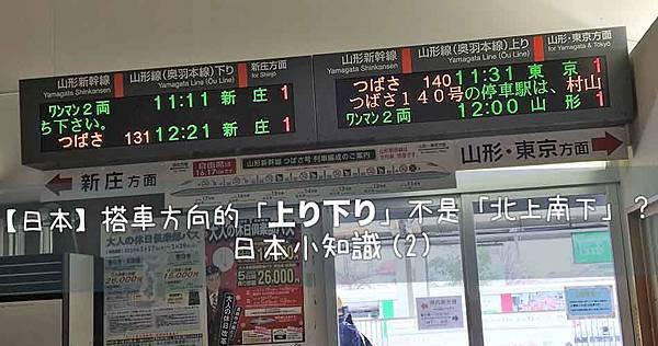 【日本】搭車方向的「上り下り」不是「北上南下」?|日本小知識
