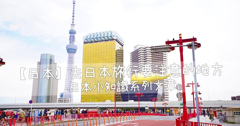 【日本】去日本旅行要注意的地方|日本小知識系列.jpg