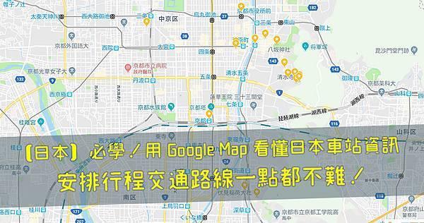 【日本】必學!用Google Map看懂日本車站資訊,安排行程交通路線一點都不難!.jpg