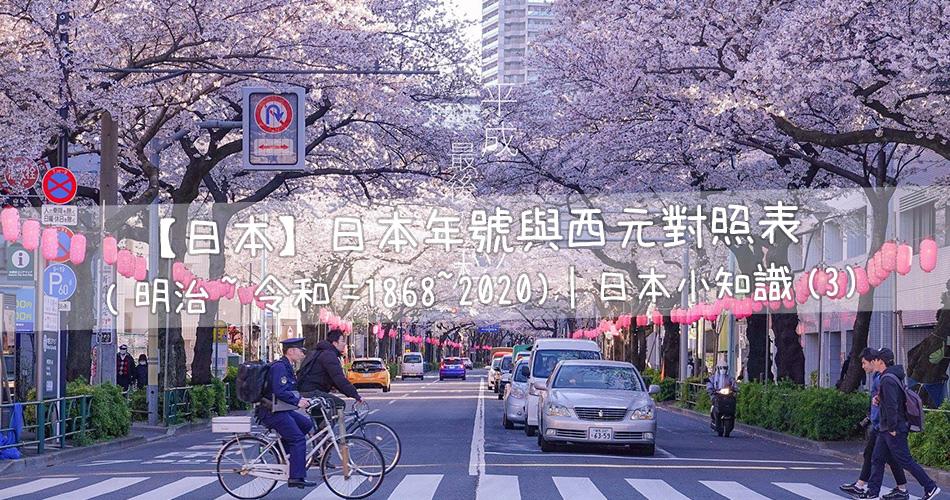 【日本】日本年號與西元對照表(明治~令和=1868~2020)|日本小知識(3).jpg