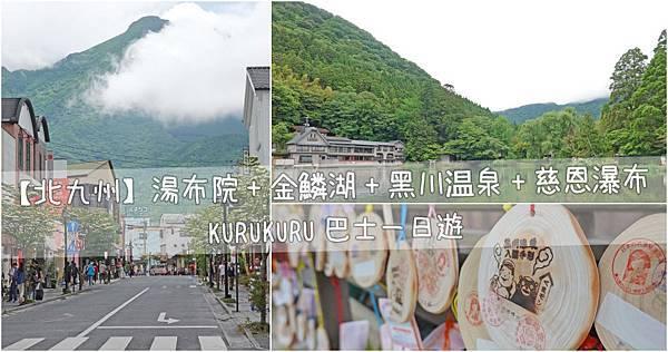 【北九州】湯布院+金鱗湖+黑川溫泉+慈恩瀑布|KURUKURU巴士一日遊.jpg