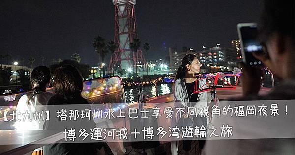 【北九州】搭那珂川水上巴士享受不同視角的福岡夜景吧!博多運河城+博多湾遊輪之旅.jpg