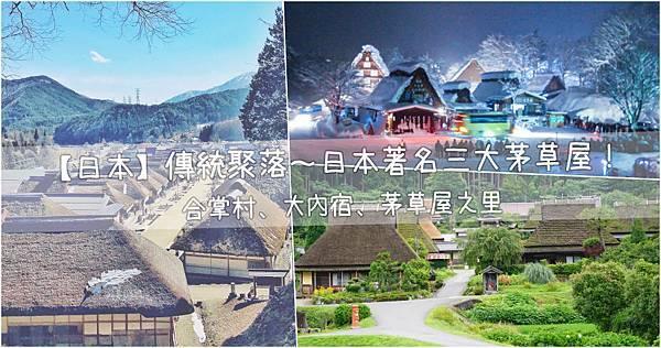 【日本】傳統聚落~日本著名三大茅草屋!|合掌村、大內宿、茅草屋之里.jpg