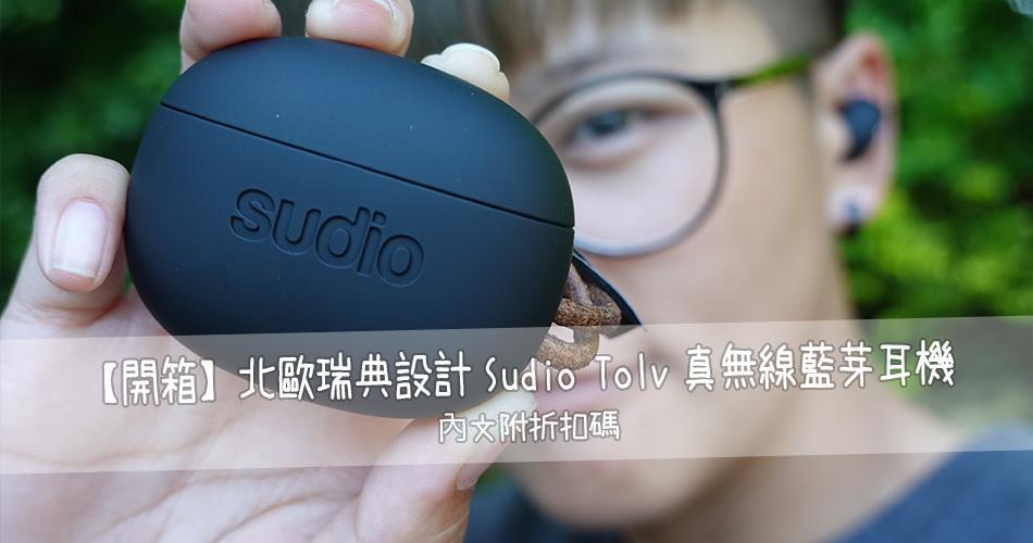 【開箱】北歐瑞典設計Sudio Tolv真無線藍芽耳機|內文附折扣碼.jpg