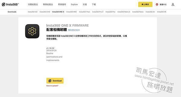 【教學】Insta360 One X 韌體更新