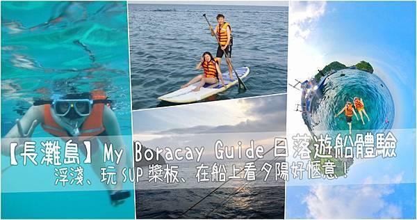 【長灘島】My Boracay Guide日落遊船體驗|浮淺、玩SUP槳板、在船上看夕陽好愜意.jpg