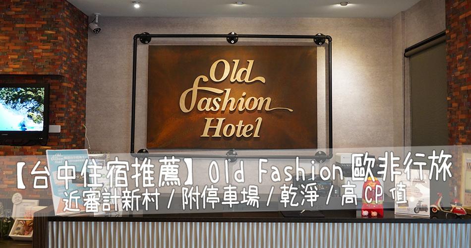 【台中住宿推薦】Old Fashion歐非行旅 近審計新村附停車場乾淨高CP值.jpg