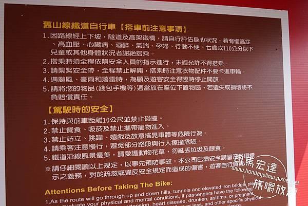 舊山線Railbike鐵道自行車2.jpg