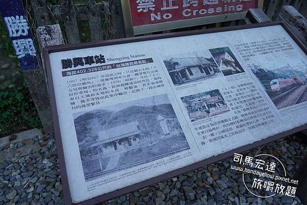 三義勝興車站6.jpg