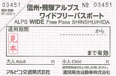 free_shinsyu_hida.jpg