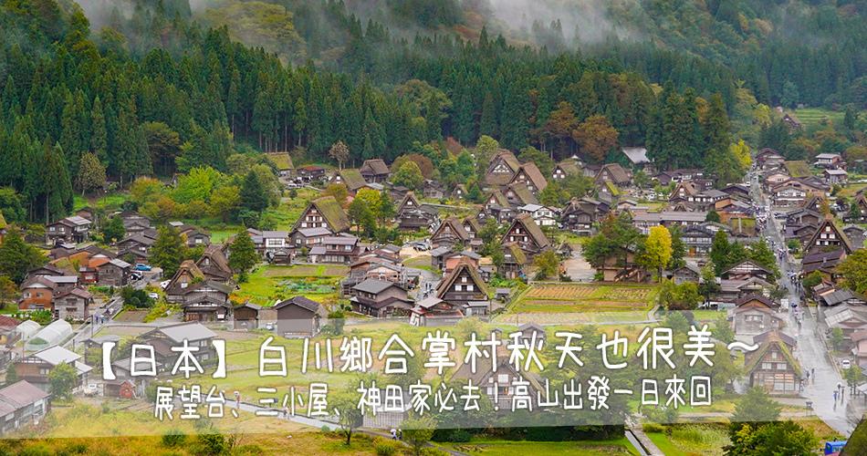 日本白川鄉合掌村秋天也很美展望台三小屋神田家必去高山出發一日來回.jpg