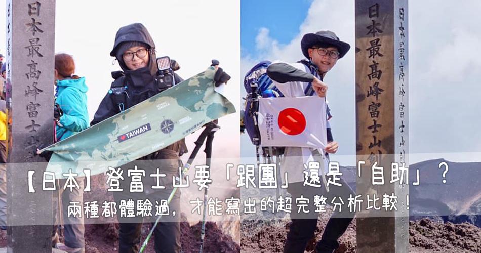 日本登富士山要跟團還是自助-兩種都體驗過才能寫出的超完整分析比較.jpg